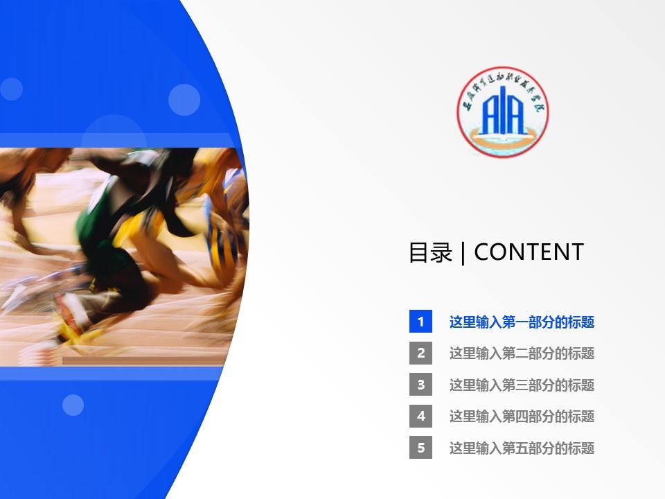 安徽体育运动职业技术学院PPT模板下载_幻灯片预览图2