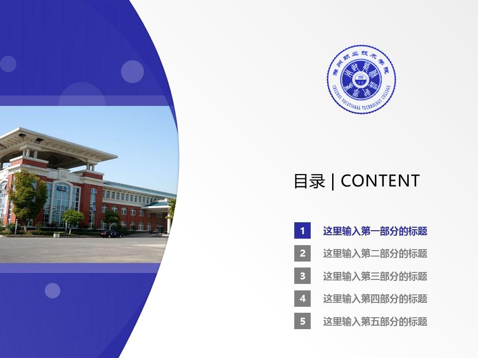 滁州职业技术学院PPT模板下载_幻灯片预览图2
