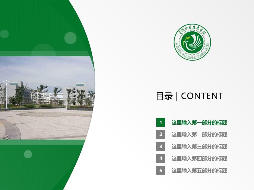 宣城职业技术学院PPT模板下载_幻灯片预览图2