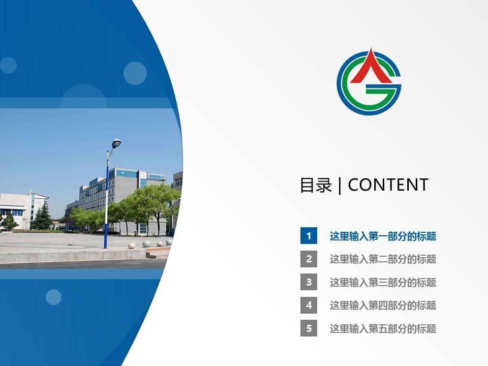 安徽广播影视职业技术学院PPT模板下载_幻灯片预览图2