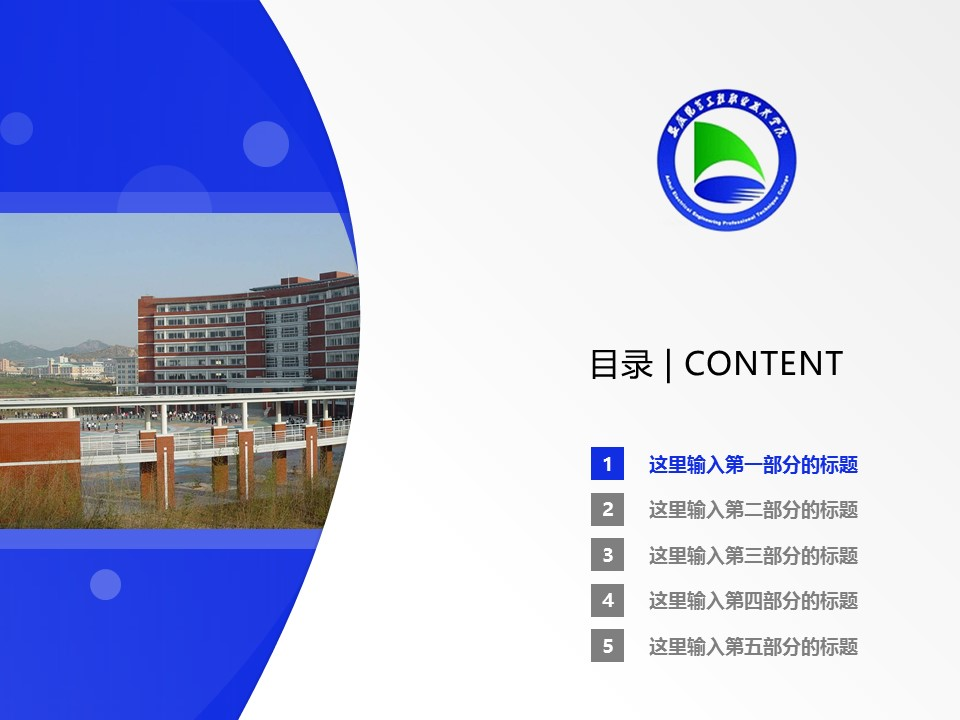安徽电气工程职业技术学院PPT模板下载_幻灯片预览图2