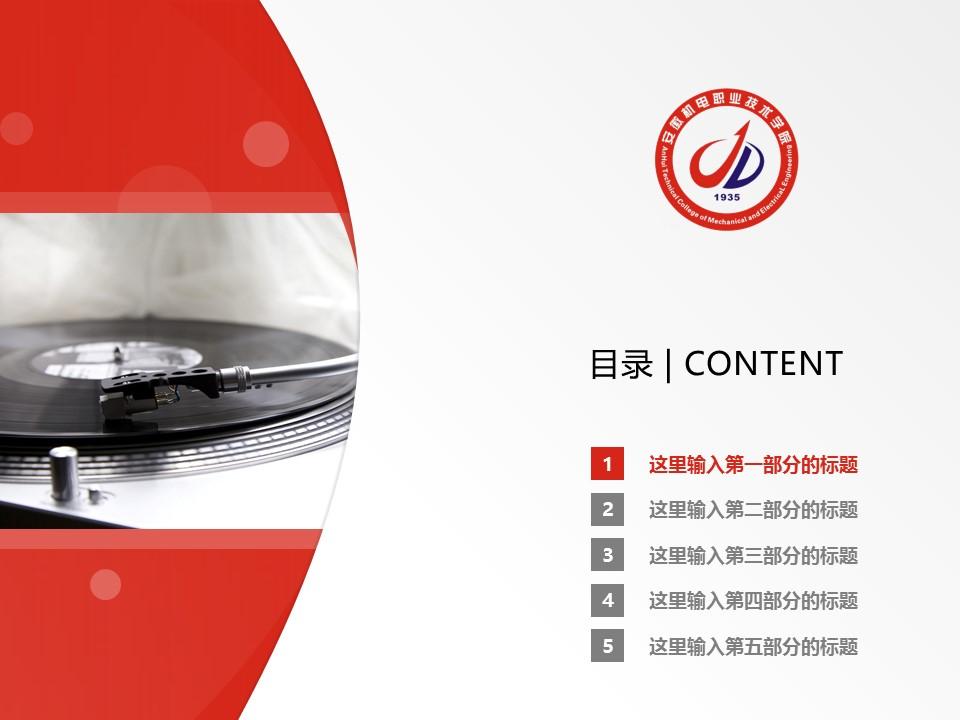 安徽机电职业技术学院PPT模板下载_幻灯片预览图2