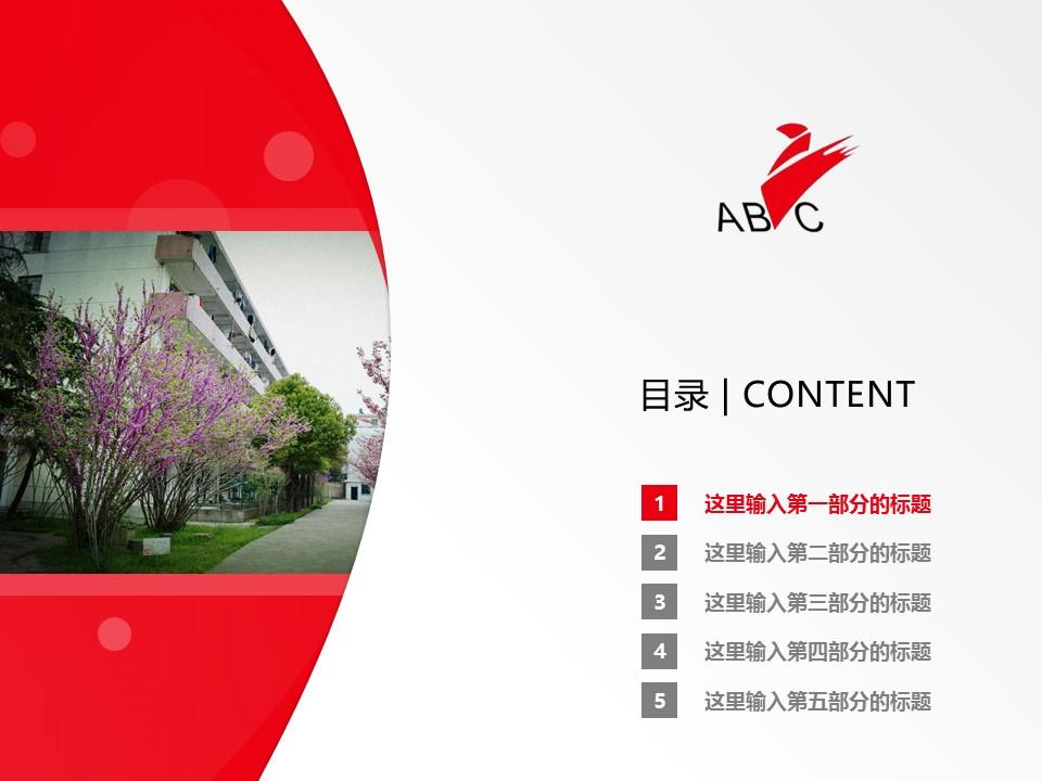 安徽工商职业学院PPT模板下载_幻灯片预览图2