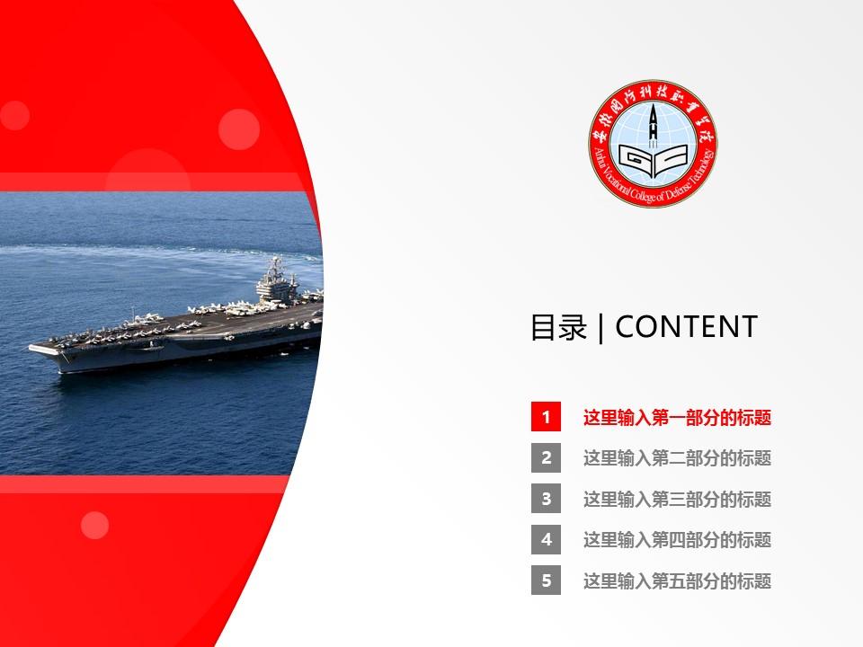 安徽国防科技职业学院PPT模板下载_幻灯片预览图2
