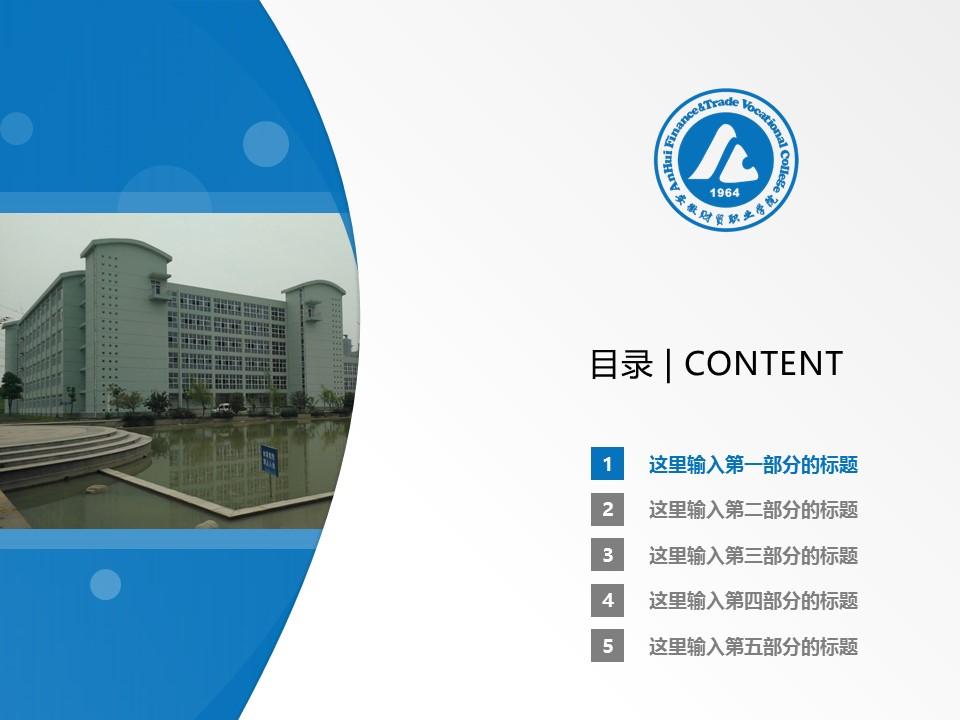 安徽财贸职业学院PPT模板下载_幻灯片预览图2