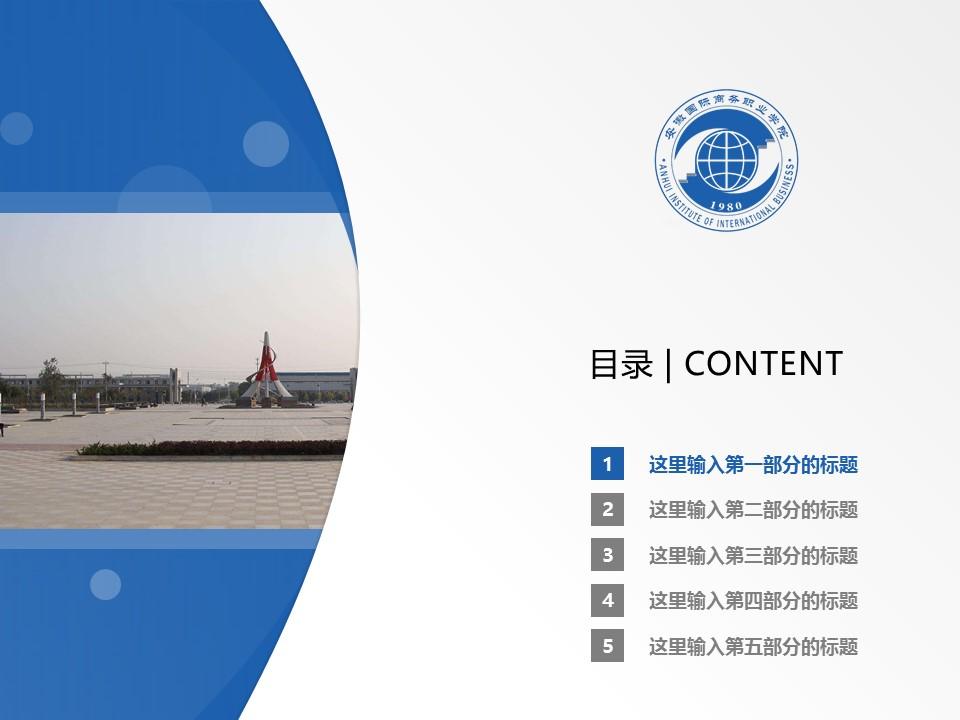 安徽国际商务职业学院PPT模板下载_幻灯片预览图2