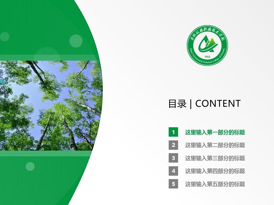 安徽林业职业技术学院PPT模板下载_幻灯片预览图2