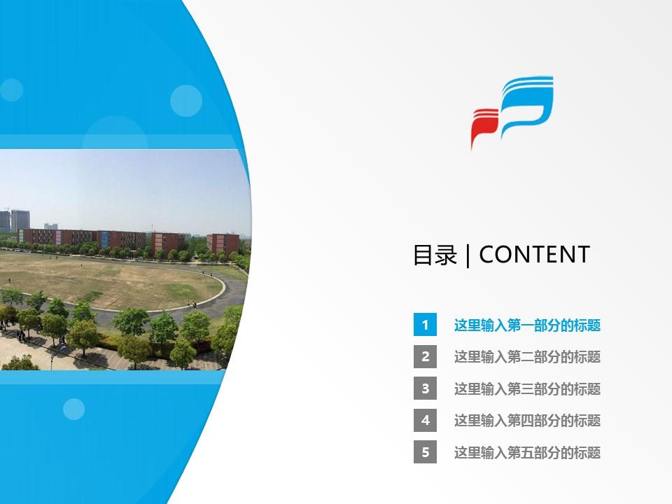 安徽新闻出版职业技术学院PPT模板下载_幻灯片预览图2