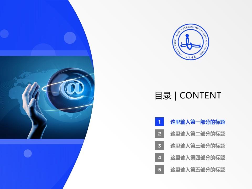 安徽邮电职业技术学院PPT模板下载_幻灯片预览图2
