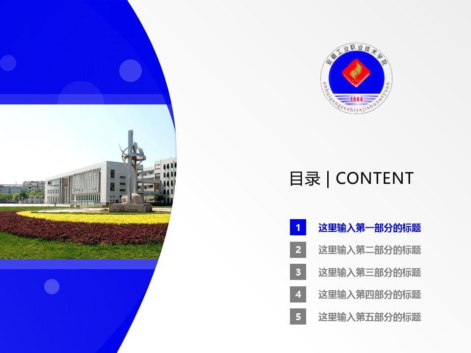 安徽工业职业技术学院PPT模板下载_幻灯片预览图2