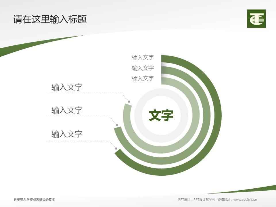 民办安徽旅游职业学院PPT模板下载_幻灯片预览图5