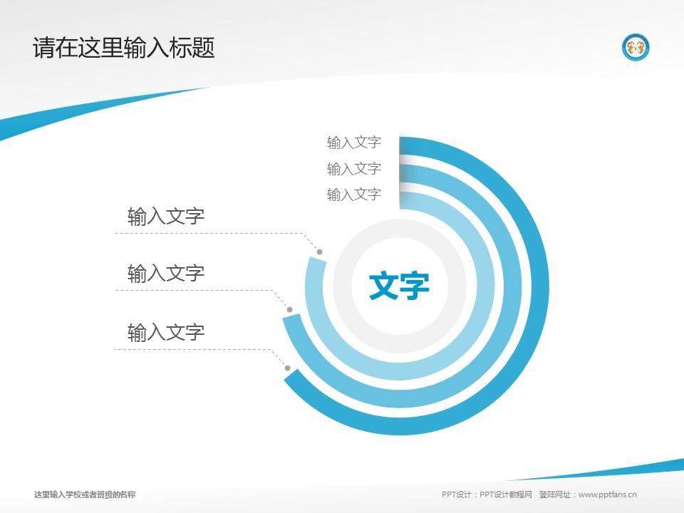 阜阳科技职业学院PPT模板下载_幻灯片预览图5
