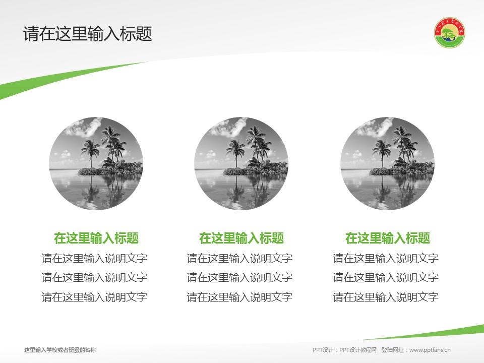 黄山职业技术学院PPT模板下载_幻灯片预览图3