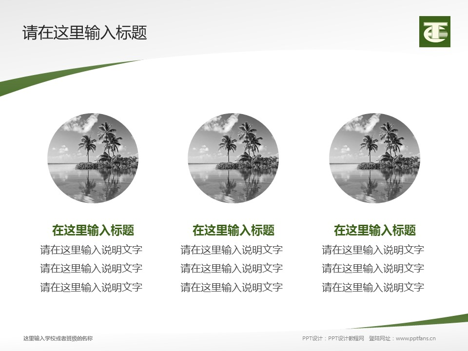 民办安徽旅游职业学院PPT模板下载_幻灯片预览图3