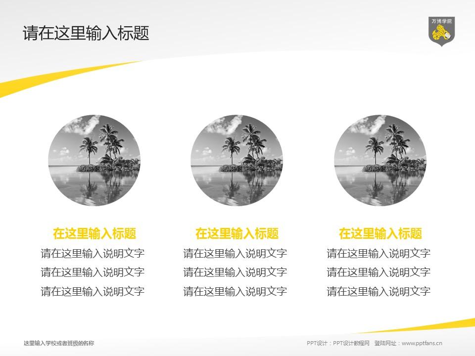 民办万博科技职业学院PPT模板下载_幻灯片预览图3
