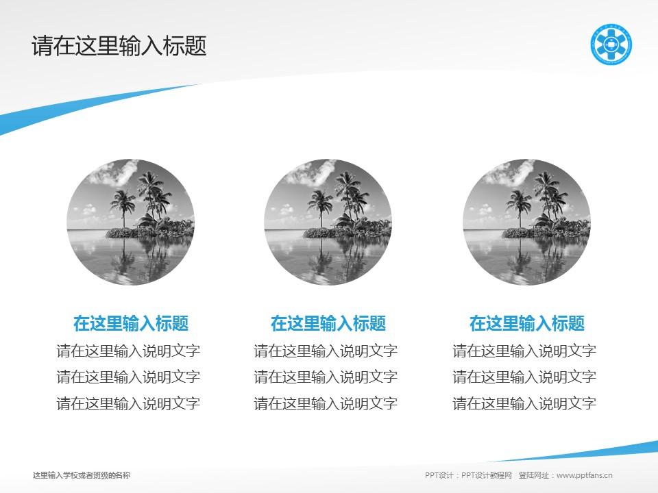 民办合肥经济技术职业学院PPT模板下载_幻灯片预览图3