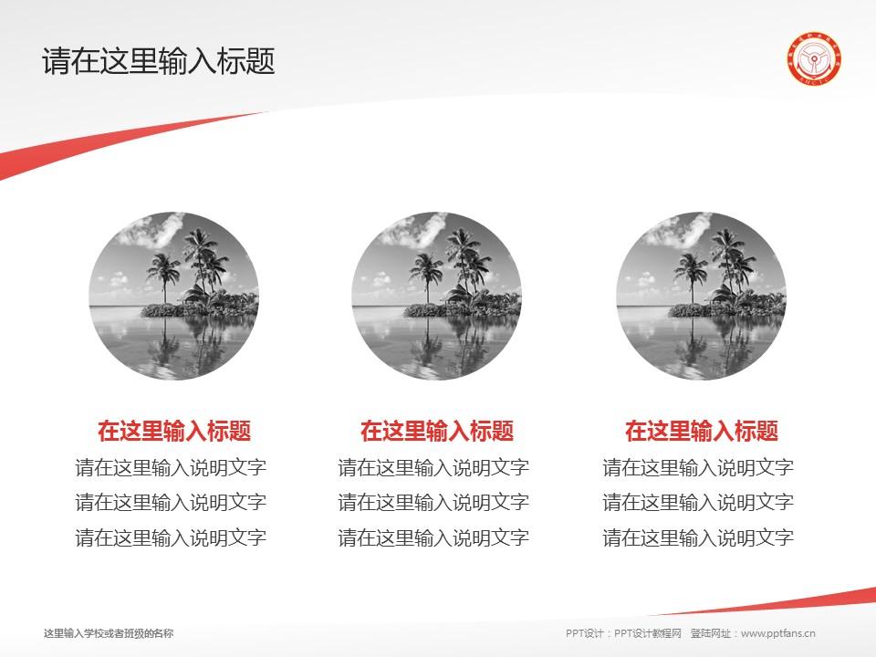 安徽交通职业技术学院PPT模板下载_幻灯片预览图3