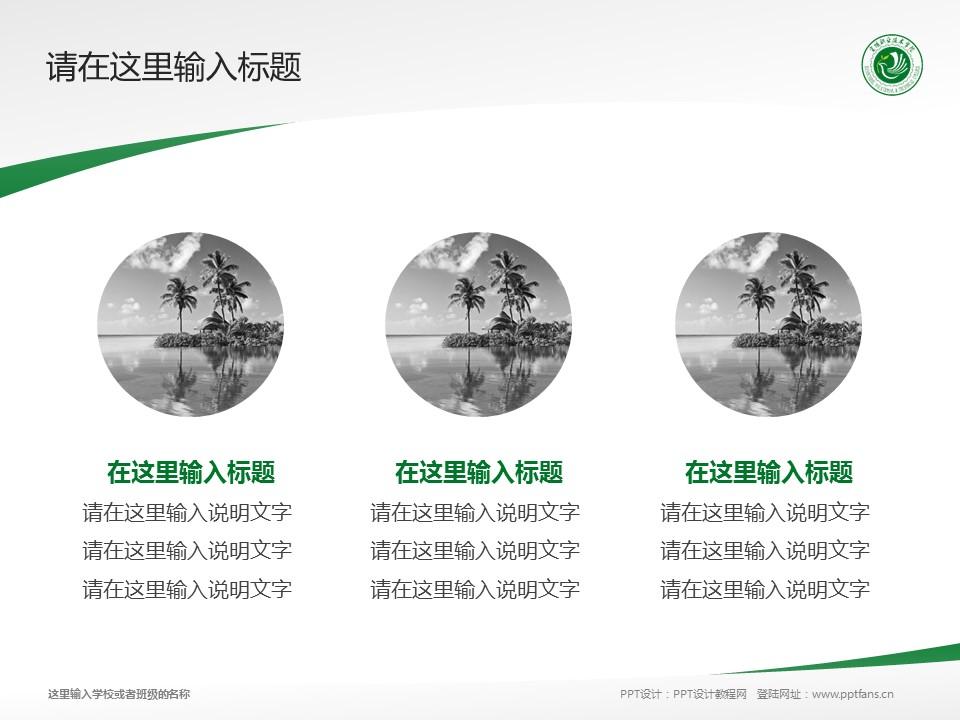 宣城职业技术学院PPT模板下载_幻灯片预览图3