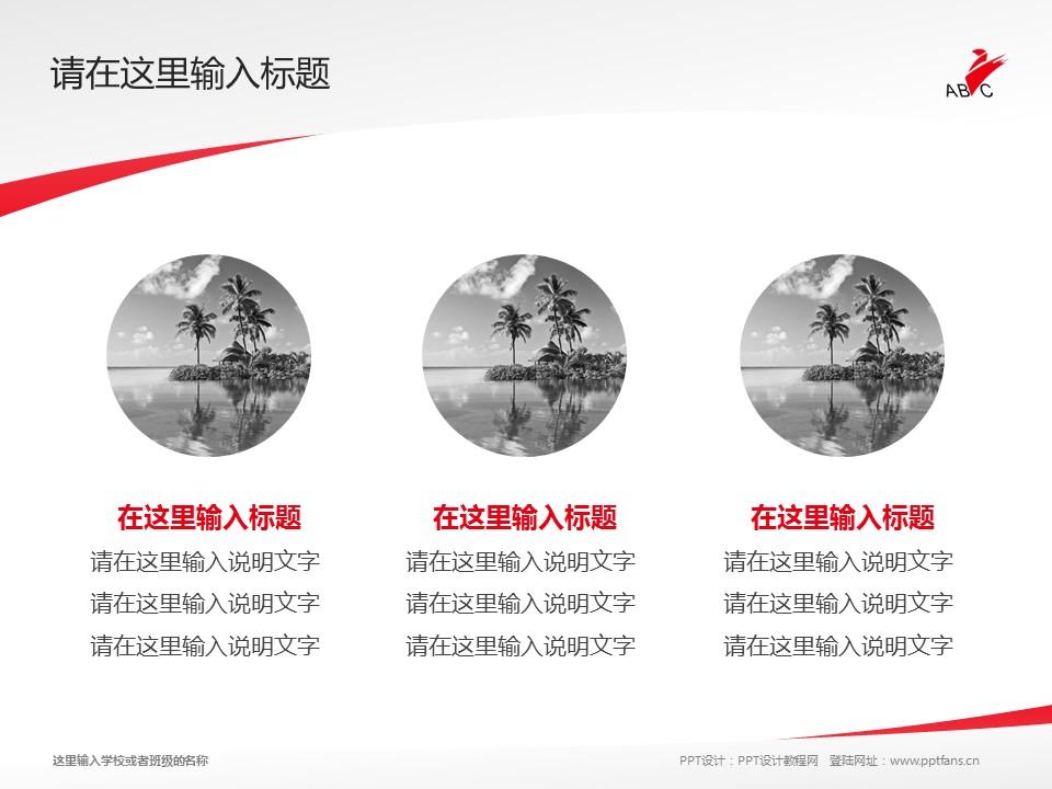 安徽工商职业学院PPT模板下载_幻灯片预览图3