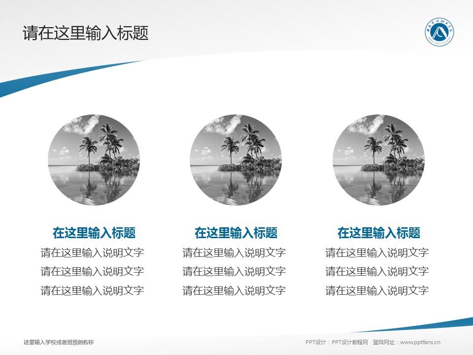 安徽审计职业学院PPT模板下载_幻灯片预览图3