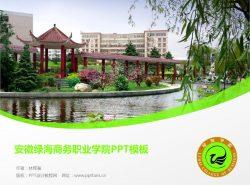 安徽绿海商务职业学院PPT模板下载