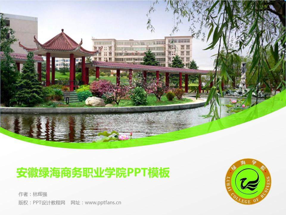 安徽绿海商务职业学院PPT模板下载_幻灯片预览图1