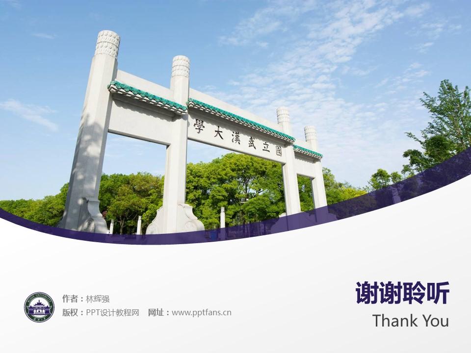 武汉大学PPT模板下载_幻灯片预览图19