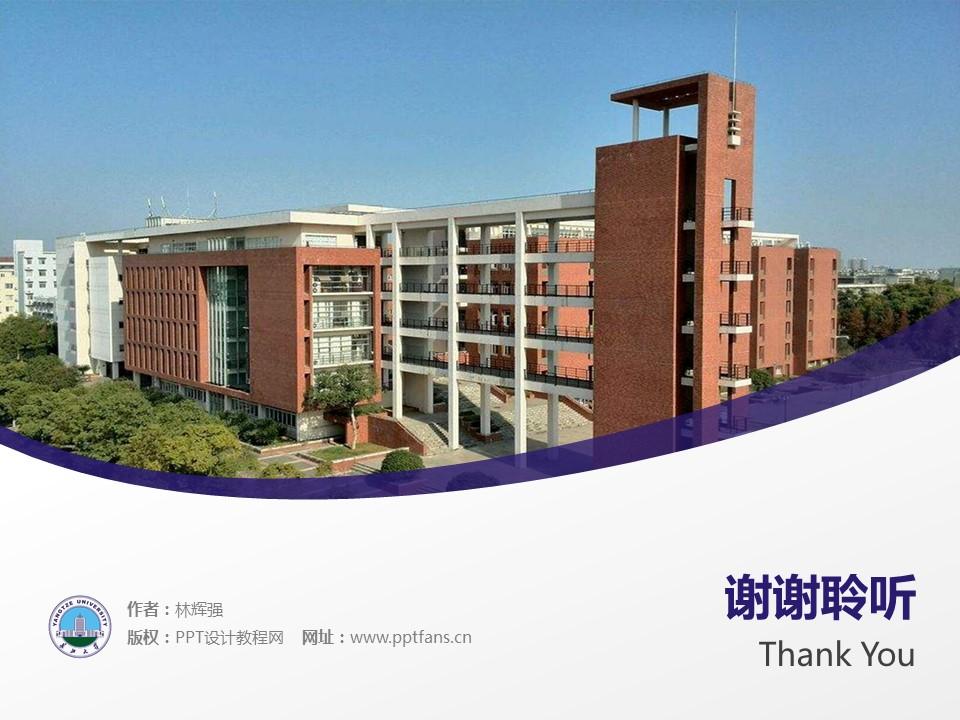 长江大学PPT模板下载_幻灯片预览图19