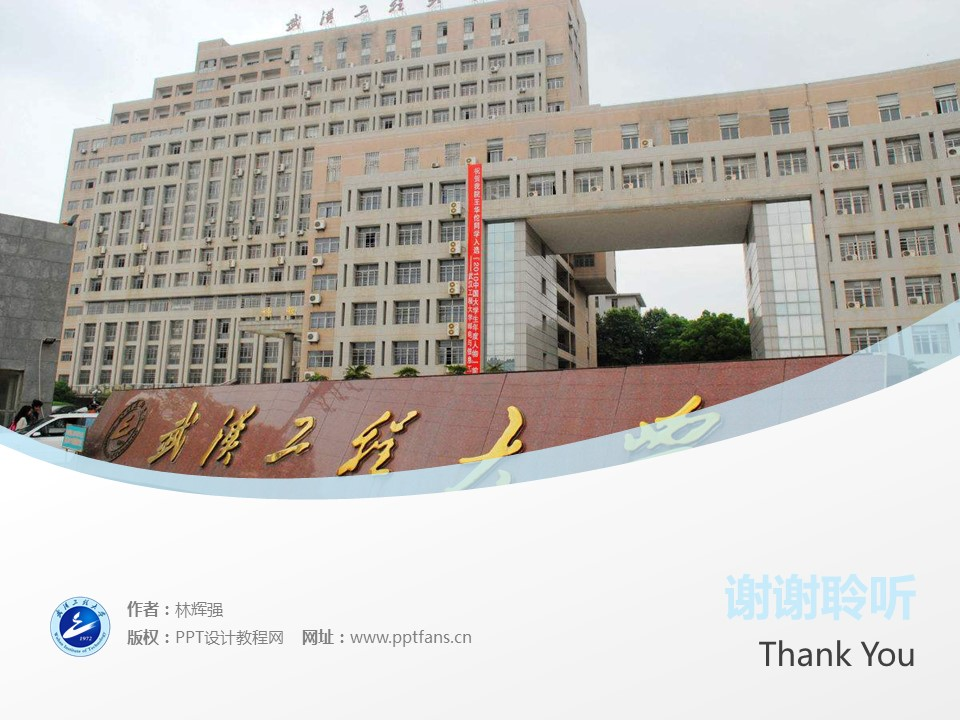 武汉工程大学PPT模板下载_幻灯片预览图19