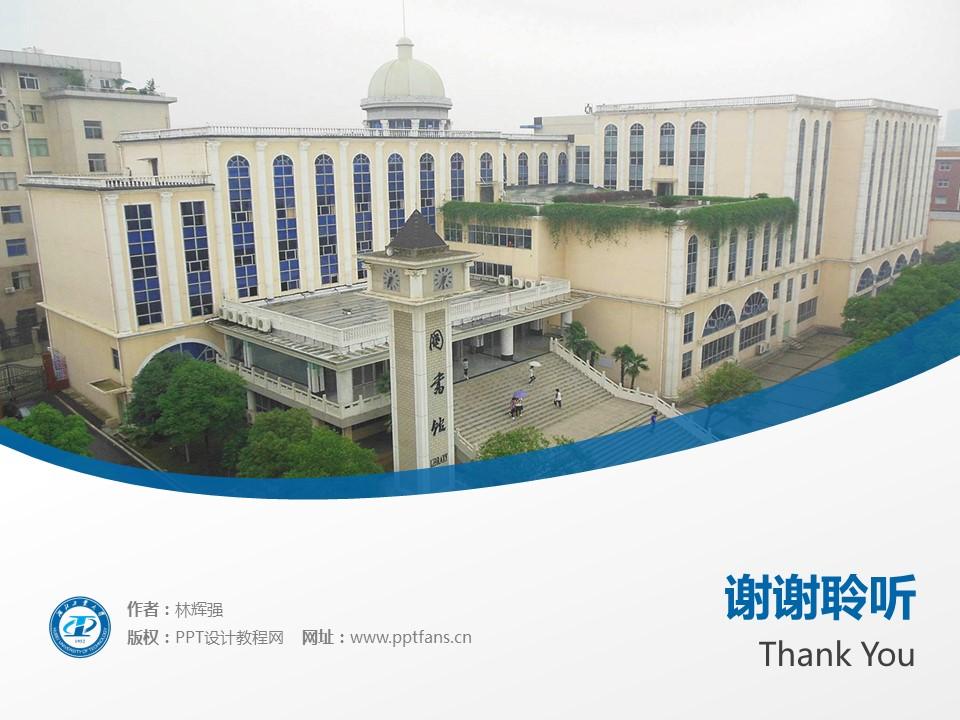 湖北工业大学PPT模板下载_幻灯片预览图19