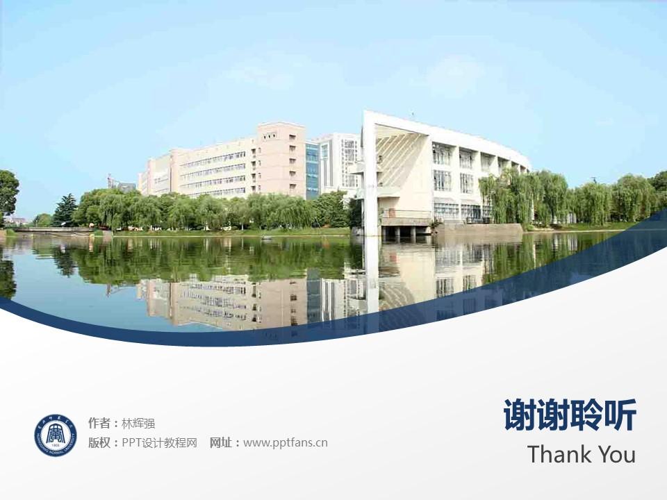 黄冈师范学院PPT模板下载_幻灯片预览图19
