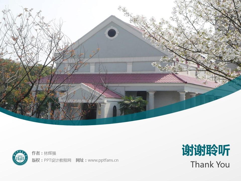湖北中医药大学PPT模板下载_幻灯片预览图18