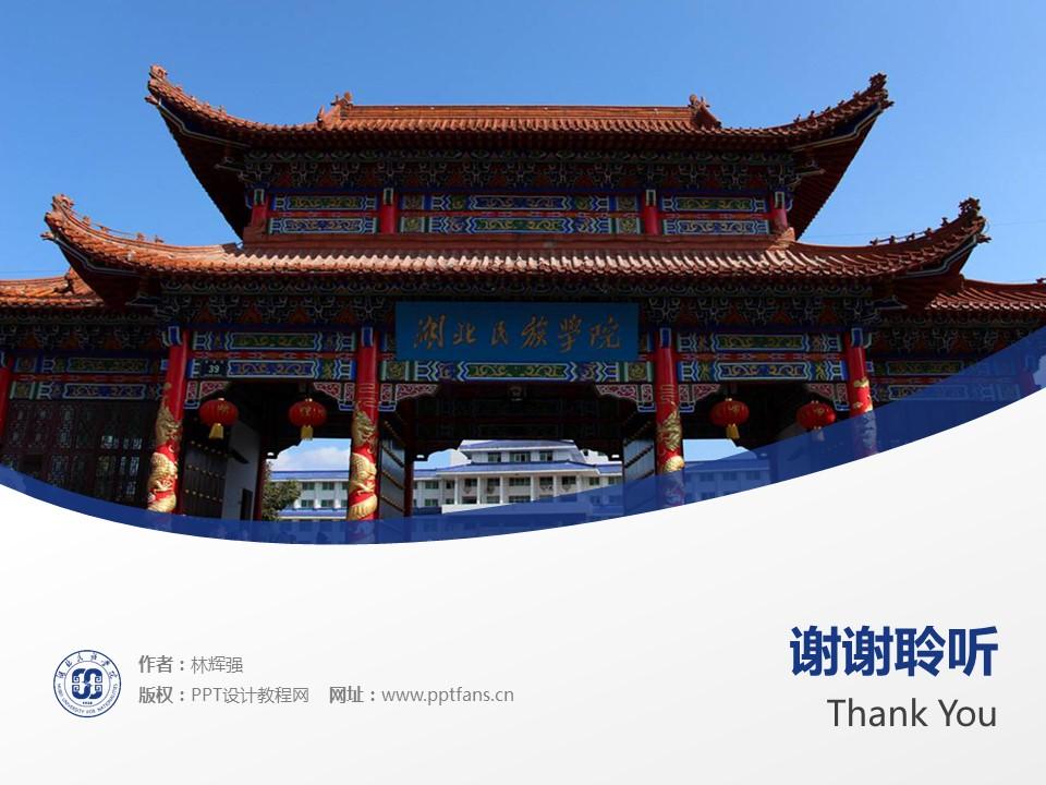 湖北民族学院PPT模板下载_幻灯片预览图19