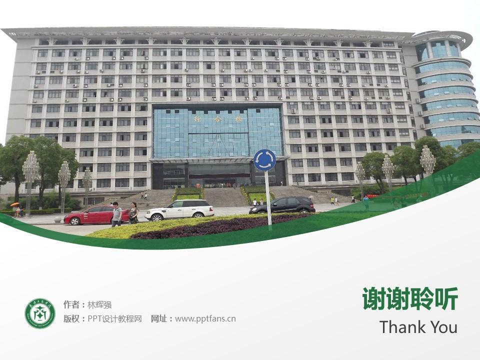 武汉长江工商学院PPT模板下载_幻灯片预览图19