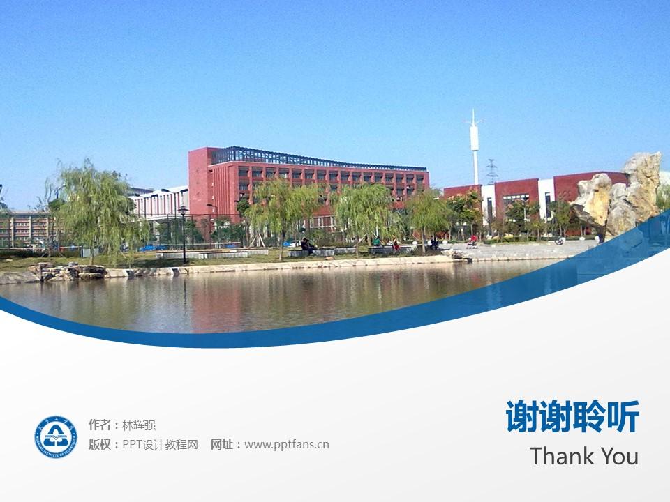 武昌工学院PPT模板下载_幻灯片预览图19