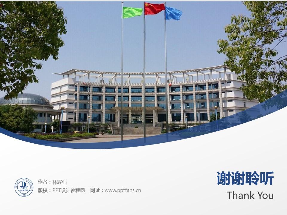 鄂州职业大学PPT模板下载_幻灯片预览图19