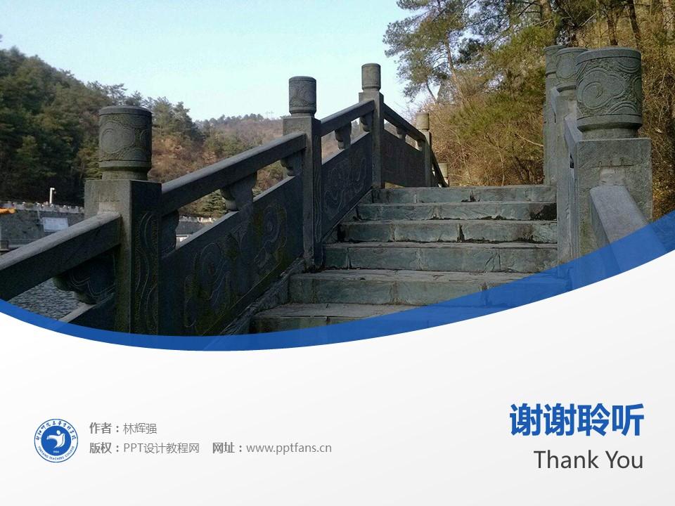郧阳师范高等专科学校PPT模板下载_幻灯片预览图18
