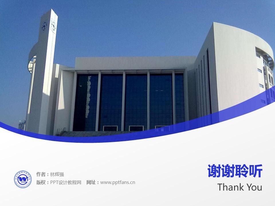 武汉工程职业技术学院PPT模板下载_幻灯片预览图19