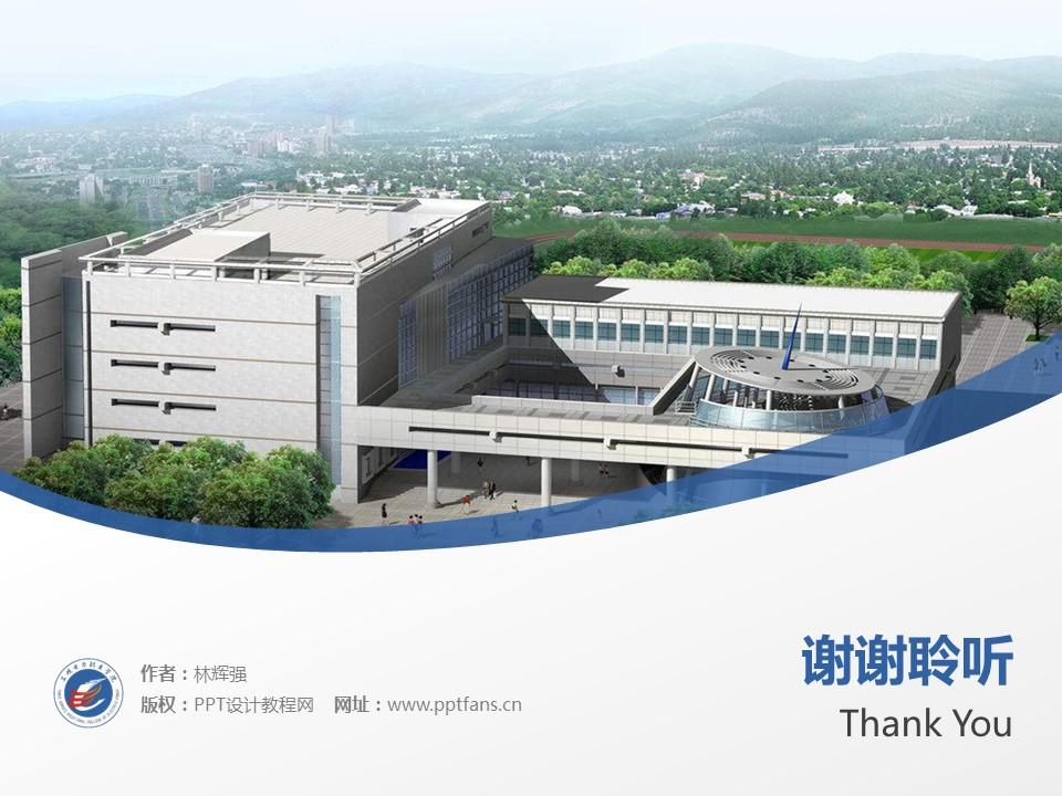 三峡电力职业学院PPT模板下载_幻灯片预览图19