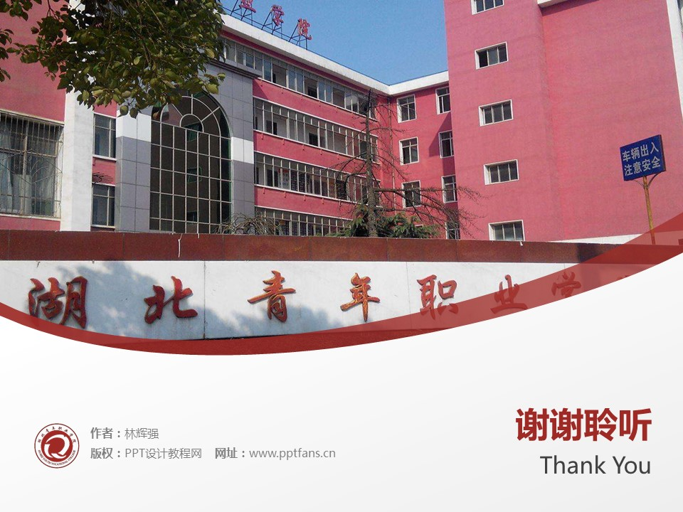湖北青年职业学院PPT模板下载_幻灯片预览图19