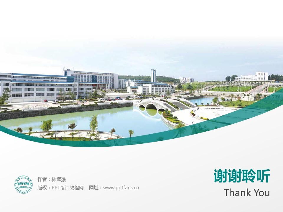 襄阳职业技术学院PPT模板下载_幻灯片预览图18