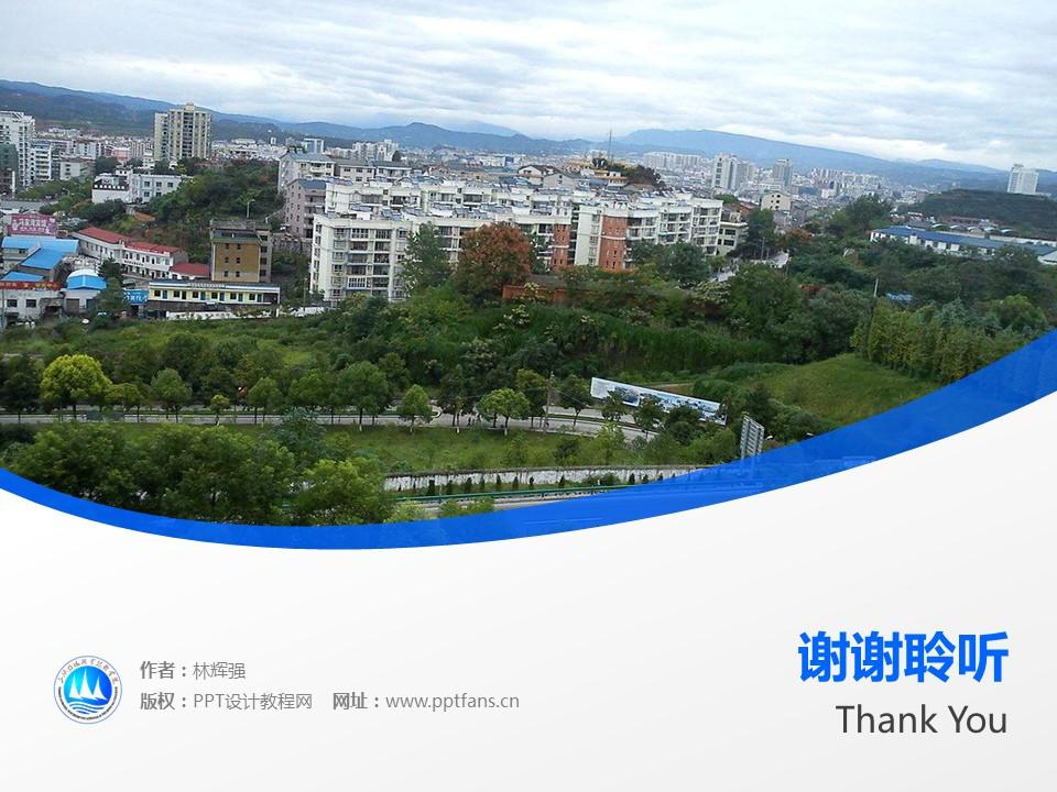 三峡旅游职业技术学院PPT模板下载_幻灯片预览图19