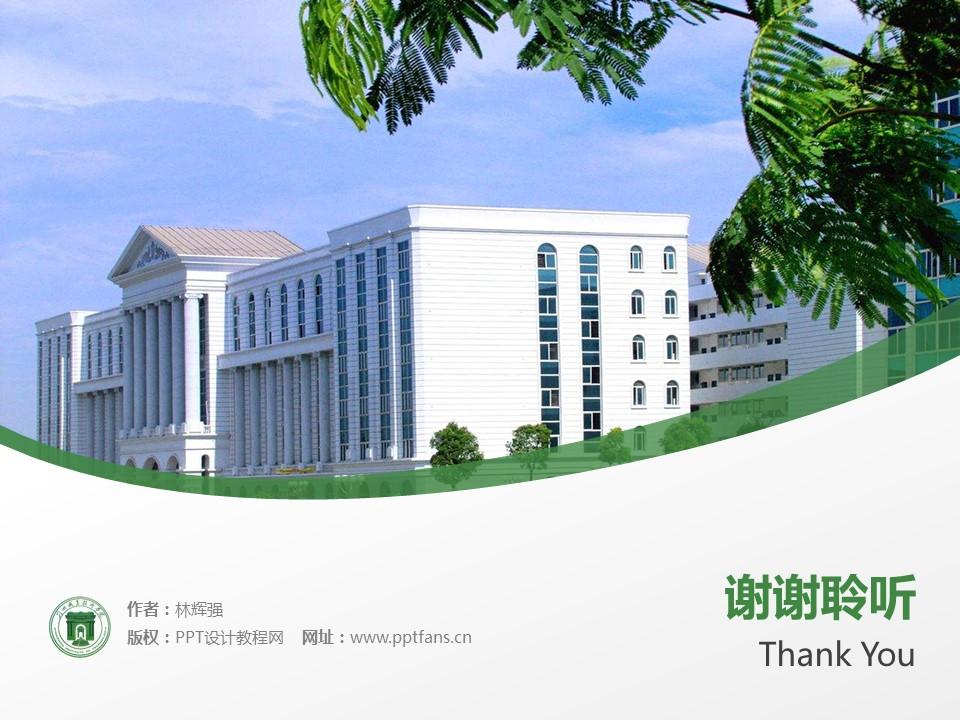 荆州职业技术学院PPT模板下载_幻灯片预览图19