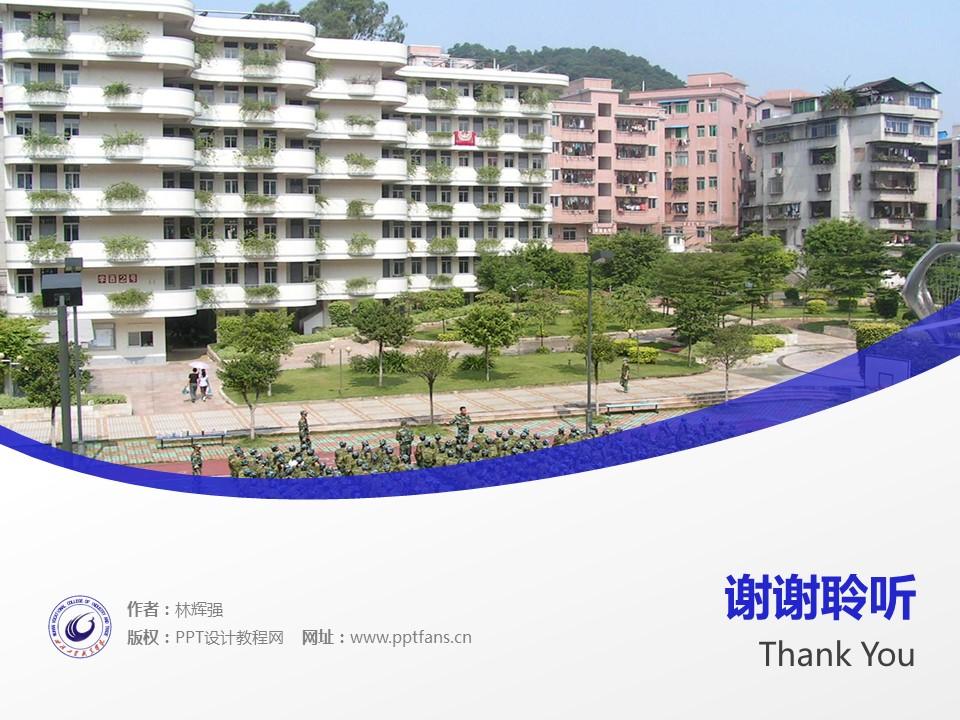 武汉工贸职业学院PPT模板下载_幻灯片预览图19
