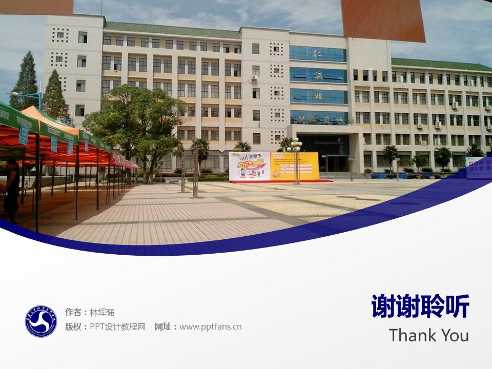 襄阳汽车职业技术学院PPT模板下载_幻灯片预览图19
