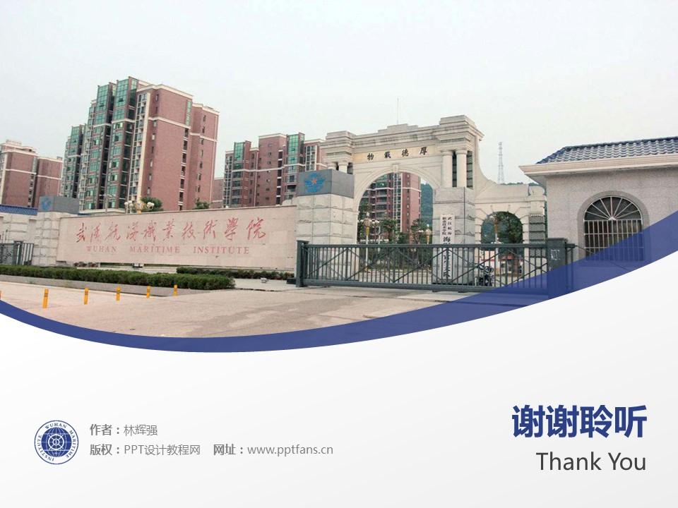 武汉航海职业技术学院PPT模板下载_幻灯片预览图19