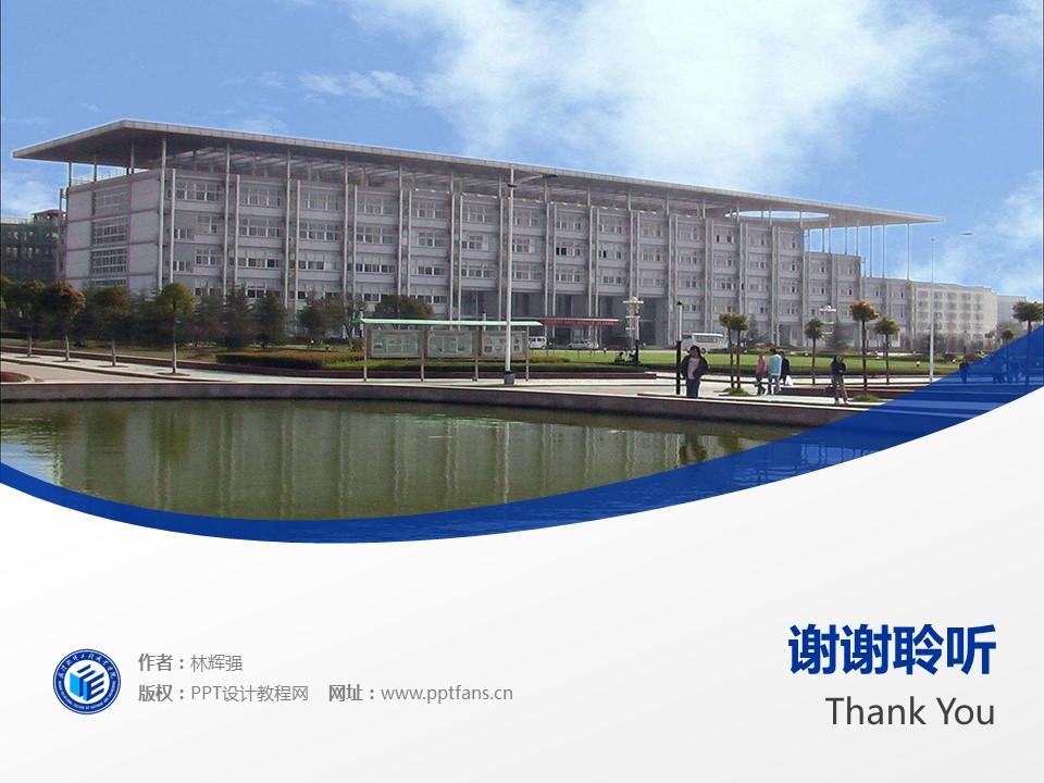 武汉软件工程职业学院PPT模板下载_幻灯片预览图19