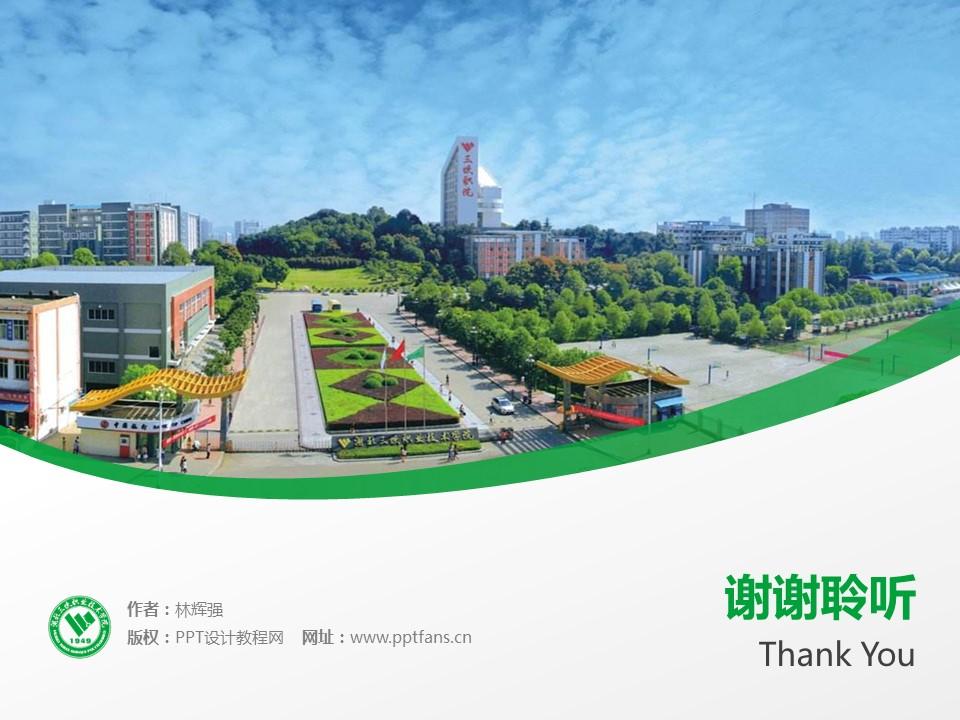 湖北三峡职业技术学院PPT模板下载_幻灯片预览图19