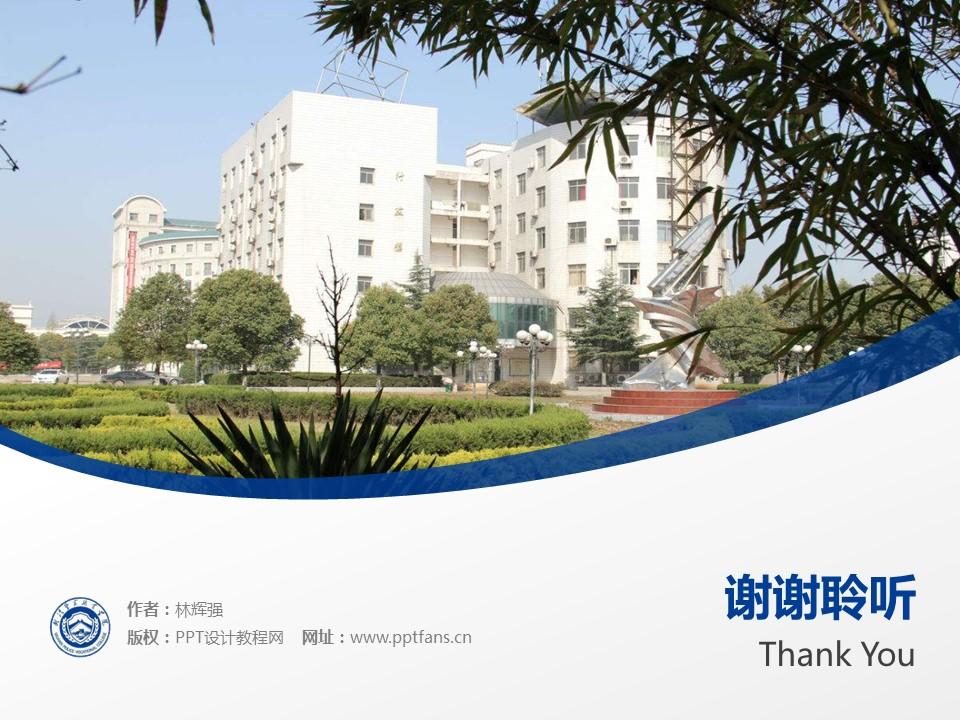 武汉警官职业学院PPT模板下载_幻灯片预览图19