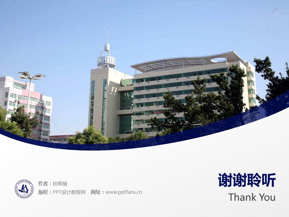 武汉科技职业学院PPT模板下载_幻灯片预览图19
